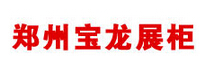郑州宝龙道具展柜有限公司