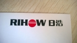 广州日浩机电设备有限公司