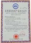 国际采标认证