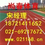 上海尚春体育设备有限公司
