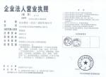 富安嘉业(北京)建材有限公司
