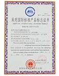 国际采标认证2