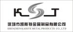 深圳市凯斯特金属制品有限公司