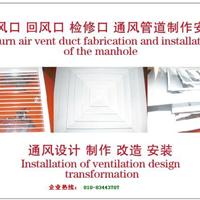 供应北京吊顶装修出风口改造海淀出风口