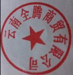 云南全腾商贸有限公司
