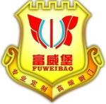 肇庆市端州区富威堡门业有限公司