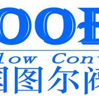 美国图尔阀门(台湾)有限公司