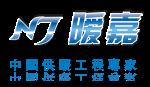 上海暖嘉供热工程有限公司