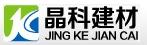 广东晶科建材有限公司