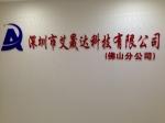 深圳市艾晟达科技有限公司(佛山分公司)