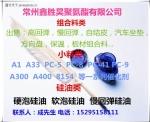 常州鑫胜昊聚氨酯有限公司