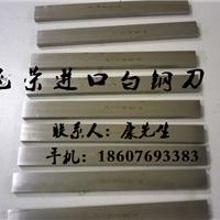 高韧性高耐磨超硬白钢刀 66-70度assab