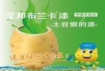 圣邦布兰卡新材料(上海)有限公司