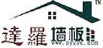 深圳盛越环保砖业有限公司
