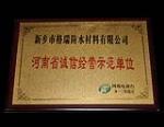 河南省诚信经营示范单位