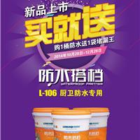 防水材料加盟朗凯奇防水材料十大品牌