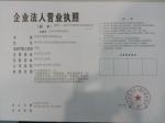 南京金岛塑化有限公司