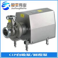 不锈钢卫生级耐腐蚀自吸泵 CIP自吸泵回程泵