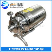供应不锈钢饮料泵 卫生级奶泵 卫生泵