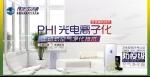 RGF防疫级空气净化器南京经销商