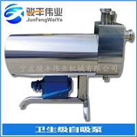 供应ZXB小型自吸泵 不锈钢卫生级自吸泵
