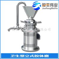 JML不锈钢卫生级立式胶体磨 胶体磨机研磨机