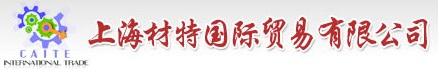 上海材特国际贸易有限公司
