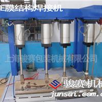 供应辽宁大连做膜材的高周波热合机