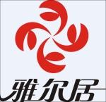 深圳市雅尔居装饰材料有限公司