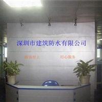 深圳市兴华防水装饰工程有限公司