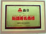 新疆著名商标