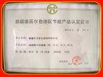 节能产品认定证书