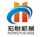 温州市宏悦机械科技有限公司