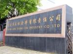 重庆市正林涂料有限责任公司