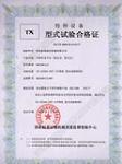 特种设备型式试验合格证(固定式100T)