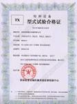 特种设备型式试验合格证(导轨式30T)