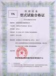 特种设备型式试验合格证(移动式5T)