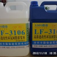 高渗透改性环氧注浆料(隧道地铁灌浆专用)
