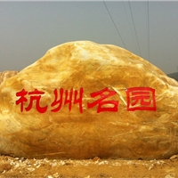 供应招牌景观石批发 招财石刻字 大型招财石