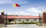 济宁矿山设备制造有限公司