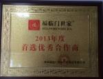 福临门世家2013年度首选优秀合作商