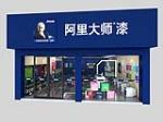 中山市阿里大师化工实业有限公司