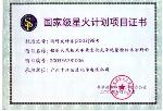 荣获国家级星火计划项目证书