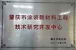 肇庆市涂装新材料工程技术研究开发中心