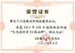 """中国顶级涂料榜""""生态涂料前20强品牌"""""""