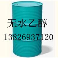 无水乙醇产地价格