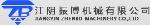 江阴振博机械有限公司