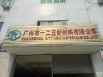 广州市一二三新材料有限公司