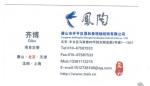 北京晟和艺景新型建材有限公司
