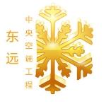沈阳东远空调安装工程有限公司